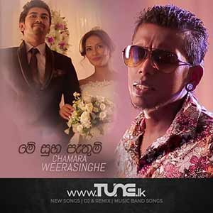 Me Suba Pathum Sinhala Songs MP3