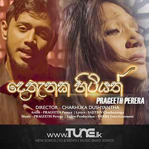 Dethanaka Hitiyath Sinhala Song MP3