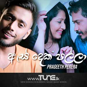 As Deka Palla(Sudu Nona 2) Sinhala Songs MP3
