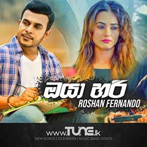 Oya Hari Sinhala Song Mp3