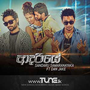 Adariye Sinhala Song MP3