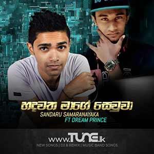Hadawatha Mage Sewwa Sinhala Song Mp3
