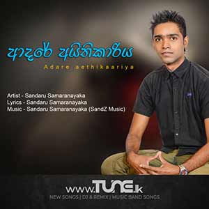 Adare Aethikaariya Sinhala Song MP3
