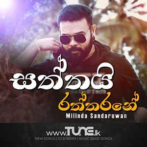 Saththai Raththarane Sinhala Song Mp3