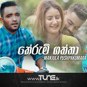 Therumgaththa Sinhala Song MP3
