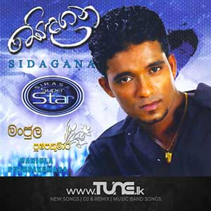 Sindagana Sinhala Songs MP3