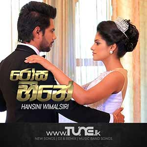Rosa Heene Sinhala Songs MP3