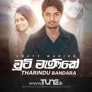 Chuty Manike  Sinhala Songs MP3