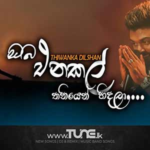 Oba Enakal Cover Song Sinhala Songs MP3