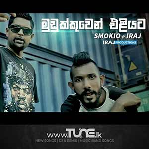 Mudukkuwen Sinhala Songs MP3