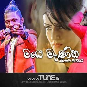 Maye Manika Sinhala Song Mp3