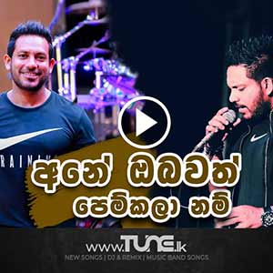 Ane Obawath Pemkala Nam Sinhala Song Mp3