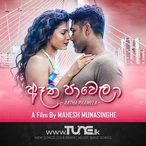 Aatha Pawela - Rush Movie Song Sinhala Song Mp3