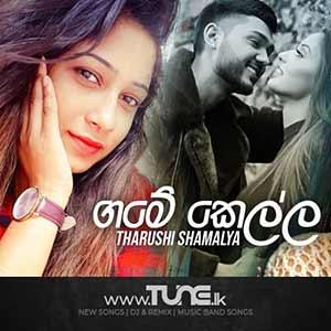 Game Kella Sinhala Song MP3
