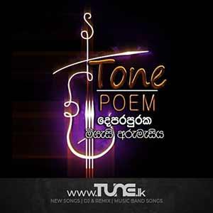 Magene Sinhala Song MP3