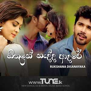 Hithune Nadda Adare Sinhala Song MP3
