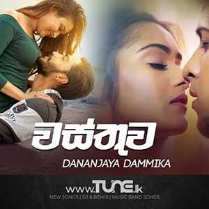 Wasthu Sinhala Song MP3