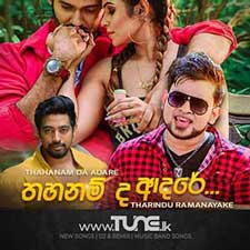Thahanam Da Adare  Sinhala Song MP3