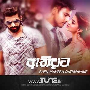 Athidata (Wasthuwe 2) - Shen Mahesh Sinhala Songs MP3