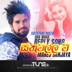 Sithuwilla We - Saththai Mata Oba Wage Reply Song Sinhala Song MP3