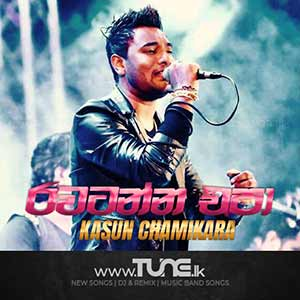 Rawatanna Epa Sinhala Songs MP3