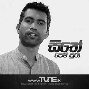 Sithe Pampura Sinhala Song MP3
