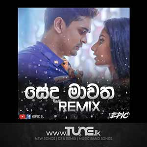Seda Mawatha (Remix) Sinhala Song Mp3
