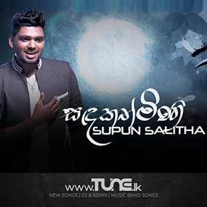 Sadakathmini  Sinhala Song Mp3