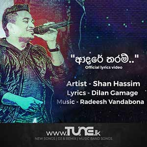 Adare Tharam Sinhala Songs MP3
