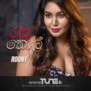 Rathu Thol Pethi Sinhala Songs MP3
