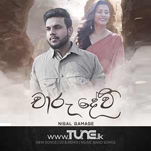 Chaaru Devi (As Konin) Sinhala Song Mp3