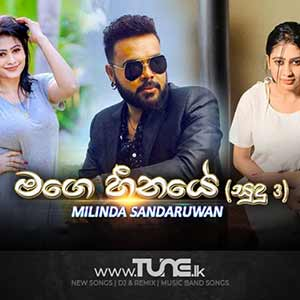 Mage Heeneye Sinhala Song MP3