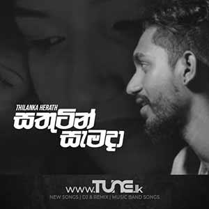 Sathutin Samada (Teri Meri Kahani Cover) Sinhala Songs MP3