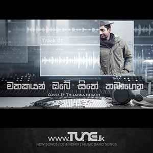 Mathakayan Obe (Cover Song) Sinhala Song MP3