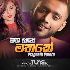 Oba Gena Mathake (Tere Sang Yaara Cover Version) Sinhala Songs MP3
