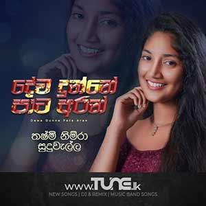 Dewa Dunne Pata Aran (Children's Song) Sinhala Song MP3