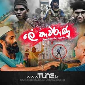 Le Thawarunu Sinhala Song MP3