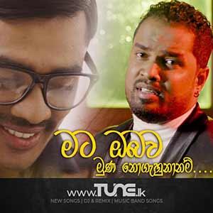 Mata Obawa Munanogahunanam - Dinethma Aththidiya Sinhala Song Mp3