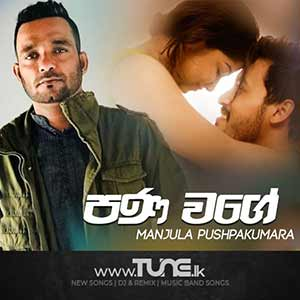 Pana Wage Sinhala Songs MP3