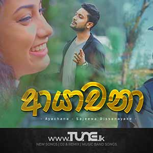 Ayachana Sinhala Song Mp3