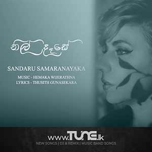 Nil Dase Sinhala Songs MP3