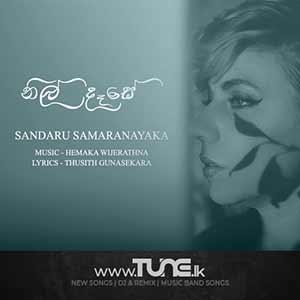 Nil Dase Sinhala Song MP3