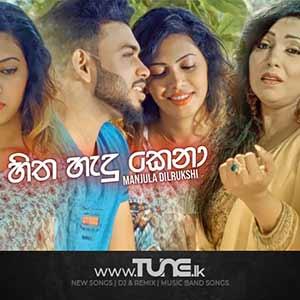 Hitha Hadu Kena Sinhala Songs MP3