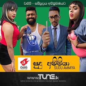 Sudu Ammiya - Wasthi Productions Sinhala Songs MP3