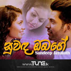 Mathake Nubage - Suwanda Obage 2 Sinhala Songs MP3