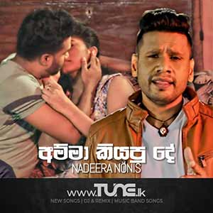 Amma Kiyapu De Sinhala Songs MP3