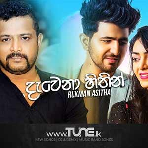 Dewena Hithin Sinhala Song Mp3