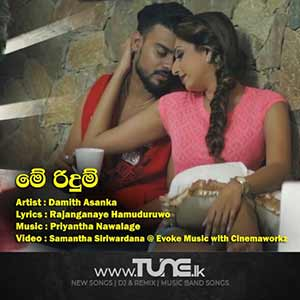 Me Ridum Sinhala Song MP3