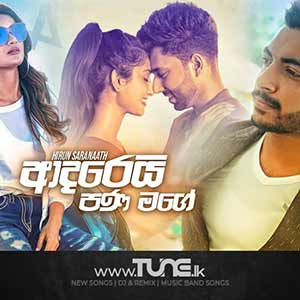 Adarei Pana Mage Sinhala Song Mp3