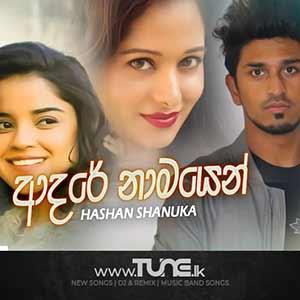 Adare Namayen Sinhala Song Mp3